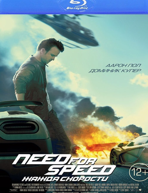 Need for Speed - FRENCH BDRiP 720p