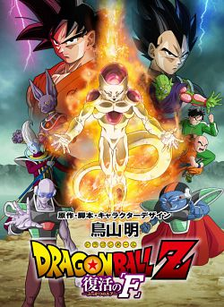 Dragon Ball Z - La Résurrection de F - FRENCH BDRip