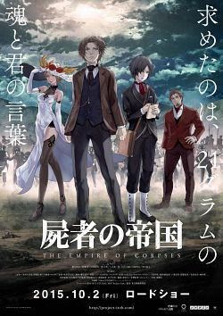 The Empire of Corpses - FRENCH 2015