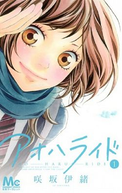 Blue Spring Ride - FRENCH 720p BluRay