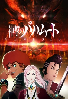 Shingeki no Bahamut Genesis- Saison 01 FRENCH