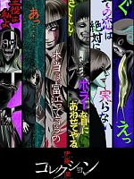 Junji Ito Masterpiece Collection - VOSTFR