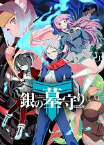 The Silver Guardian (Gin no Guardian) - Saison 02 VOSTFR