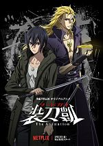 Sword Gai The Animation - FRENCH