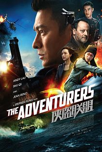 voir-The Adventurers-en-streaming-gratuit