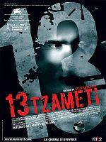 13 Tzameti - TRUEFRENCH XVID