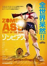 Zombie Ass : The toilet of the Dead - VFF TRUEFRENCH VFFSTFR HDRiP