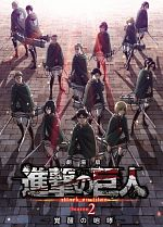 Shingeki no Kyojin Movie 3: Kakusei no Houkou - FRENCH 720p