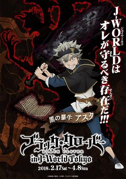 black clover 2017 saison 02 vostfr 720p. Black Bedroom Furniture Sets. Home Design Ideas