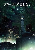 BoogiePoP and Others - VOSTFR