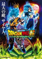 Dragon Ball Super: Broly - VOSTFR 1080p