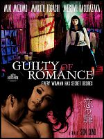 Guilty of romance - VOSTFR BDRiP