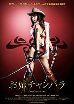 Oneechanbara: The Movie - VOSTFR DVDRiP