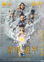 The Thousand Faces Of Dunjia - WEBRiP VOSTFR