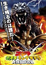 Godzilla, Mothra and King Ghidorah: Giant Monsters All-Out Attack - VOSTFR HDTV
