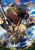 Made in Abyss: Tabidachi no Yoake  - VOSTFR
