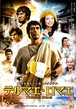 Thermae Romae - VOSTFR HDLight 1080p