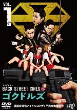 Back Street Girls Gokudols