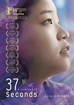37 Seconds - VOSTFR WEB-DL 1080p