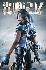 Bright Memory - PC DVD
