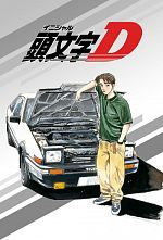 Initial D - Saison 03 FRENCH 720p