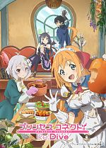 Princess Connect! Re :Dive - Saison 01 VOSTFR 1080p