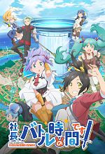 Shachou, Battle no Jikan Desu! - Saison 01 VOSTFR 1080p
