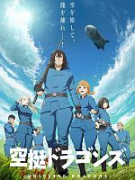 Drifting Dragons - Saison 01 MULTi 1080p