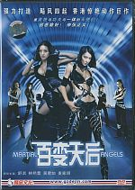 Martial Angels - VOSTFR DVDRiP