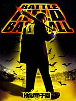 Battlefield Baseball - FRENCH DVDRiP