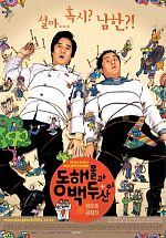 North Korean Guys - VOSTFR DVDRiP