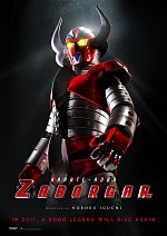 Karate Robo Zaborgar - FRENCH DVDRiP