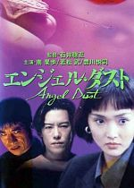Angel Dust - VOSTFR DVDRiP
