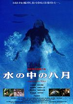 August in the Water - VOSTFR DVDRiP