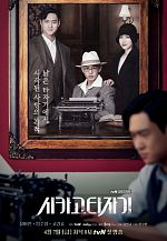 Chicago Typewriter - Saison 01 VOSTFR 1080p