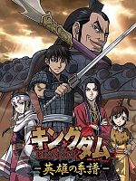 Kingdom - Saison 02 MULTi 1080p