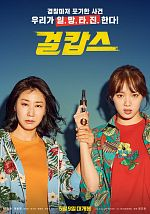 Miss & Mrs. Cops - VOSTFR 720p HDLight