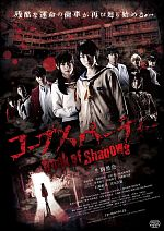 Corpse Party : Book of Shadows - VOSTFR 1080p HDLight