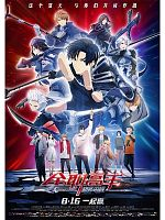 The King's Avatar : For the Glory - VOSTFR