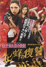 Bloodbath at Pinky High - VOSTFR