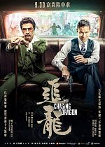 Chasing The Dragon - VOSTFR HDLight 720p