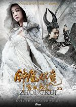 Zhong Kui : Snow Girl and the Dark Crystal - VOSTFR HDLight 720p