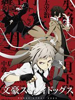 Bungo Stray Dogs - Saison 01 FRENCH 1080p