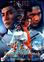Duel to the Death - VOSTFR HDLight 1080p
